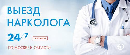 наркологические клиники новомосковска