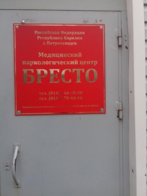 Первомайский наркология сорбенты от похмелья